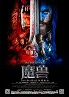 Warcraft - Chinese Movie Poster (xs thumbnail)