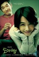 Domabaem - South Korean poster (xs thumbnail)