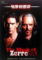 The Mask Of Zorro - Chinese DVD cover (xs thumbnail)