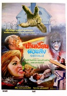 The Amityville Horror - Thai Movie Poster (xs thumbnail)