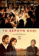 Todos lo saben - Greek Movie Poster (xs thumbnail)