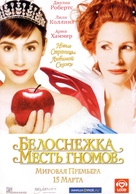 Mirror Mirror - Russian Movie Poster (xs thumbnail)