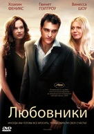 Two Lovers - Russian DVD movie cover (xs thumbnail)