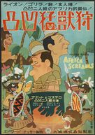 Africa Screams - Japanese Movie Poster (xs thumbnail)