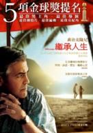 The Descendants - Taiwanese Movie Poster (xs thumbnail)