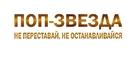 Popstar: Never Stop Never Stopping - Russian Logo (xs thumbnail)