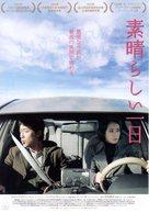 Meotjin haru - Japanese Movie Poster (xs thumbnail)