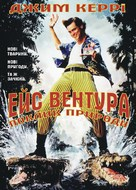 Ace Ventura: When Nature Calls - Ukrainian poster (xs thumbnail)