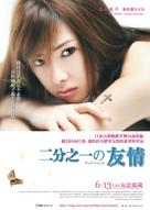 Dear Friends - Taiwanese Movie Poster (xs thumbnail)
