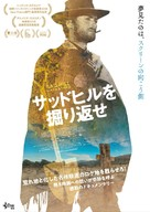 Sad Hill Unearthed - Japanese Movie Poster (xs thumbnail)