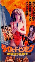 Hard to Die - Japanese Movie Cover (xs thumbnail)