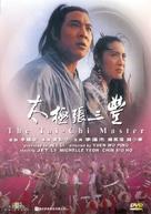 Tai ji: Zhang San Feng - Hong Kong DVD cover (xs thumbnail)