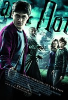 Harry Potter and the Half-Blood Prince - Russian Movie Poster (xs thumbnail)