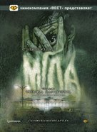 The Mist - Russian Movie Cover (xs thumbnail)