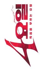 4 yo-il - South Korean Logo (xs thumbnail)