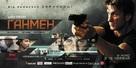 The Gunman - Ukrainian Movie Poster (xs thumbnail)