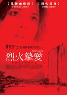 Inch'Allah - Taiwanese Movie Poster (xs thumbnail)