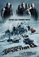 The Fate of the Furious - Bulgarian Movie Poster (xs thumbnail)