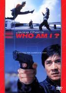 Wo shi shei - Movie Cover (xs thumbnail)