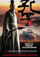 Confucius - South Korean Movie Poster (xs thumbnail)