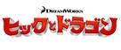 How to Train Your Dragon - Japanese Logo (xs thumbnail)