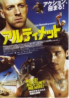 Banlieue 13 - Japanese Movie Poster (xs thumbnail)