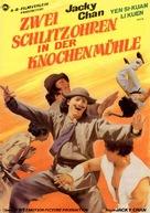 Xiao quan guai zhao - German Movie Poster (xs thumbnail)