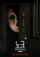 The Strangers: Prey at Night - South Korean Movie Poster (xs thumbnail)