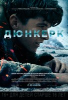 Dunkirk - Russian Movie Poster (xs thumbnail)