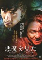 Akmareul boatda - Japanese Movie Poster (xs thumbnail)