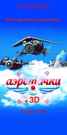 Sky Force - Russian Movie Poster (xs thumbnail)