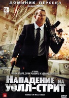 Assault on Wall Street - Russian DVD movie cover (xs thumbnail)