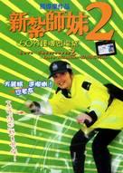 San chat bye mooi 2 - Hong Kong Movie Poster (xs thumbnail)