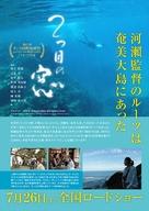 Futatsume no mado - Japanese poster (xs thumbnail)