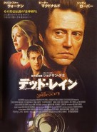 The Opportunists - Japanese poster (xs thumbnail)
