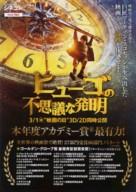Hugo - Japanese Movie Poster (xs thumbnail)