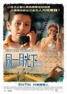 La misma luna - Hong Kong Movie Poster (xs thumbnail)