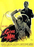 Compulsion - French Movie Poster (xs thumbnail)