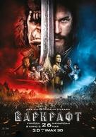 Warcraft - Kazakh Movie Poster (xs thumbnail)