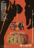 800 balas - Japanese Movie Poster (xs thumbnail)