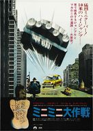 The Italian Job - Japanese Movie Poster (xs thumbnail)