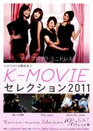 The Fair Love - Japanese Movie Poster (xs thumbnail)
