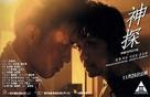 Sun taam - Taiwanese Movie Poster (xs thumbnail)