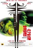 Dangkou - Taiwanese Movie Poster (xs thumbnail)