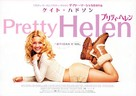 Raising Helen - Japanese Movie Poster (xs thumbnail)