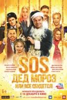 SOS, Ded Moroz ili Vse sbudetsya! - Russian Movie Poster (xs thumbnail)