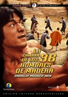 Shaolin Wooden Men - Spanish Movie Cover (xs thumbnail)