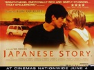 Japanese Story - British Movie Poster (xs thumbnail)