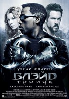 Blade: Trinity - Russian Movie Poster (xs thumbnail)