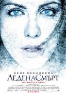 Whiteout - Bulgarian Movie Poster (xs thumbnail)